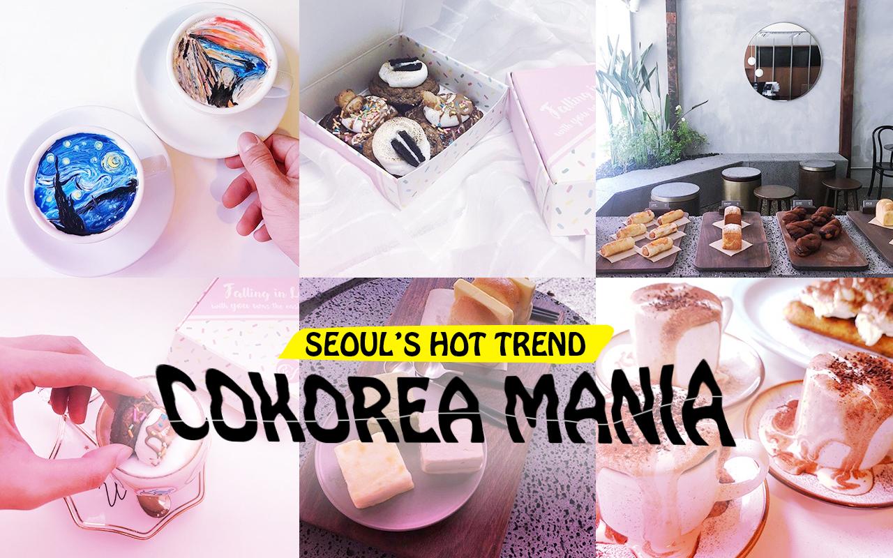 ネクストブレイクをチェック! 次韓国で流行ること間違いなしのitカフェをご紹介–韓国HOT NEWS 『COKOREA MANIA』 vol.60