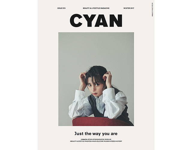 中条あやみ 20歳、CYANだけに等身大の姿を見せるCYAN issue 015(2017 WINTER)10月30日(月)発売