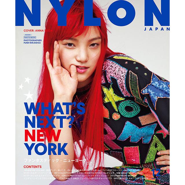 10月28日発売 NYLON JAPAN 12月号はNYを大特集! 20歳を迎えたばかりのitガール《須田アンナ》がレッドヘアーでソロカバーを飾る♡