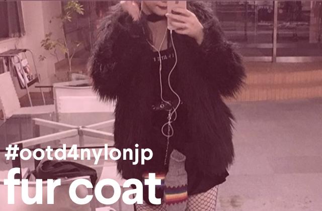 羽織るだけで存在感UP! あったかファーコート特集 #ootd4nylonjp