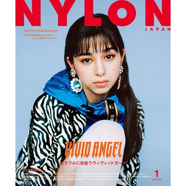 11月28日発売 NYLON JAPAN 1月号 冬こそヴィヴィッドに服を纏うプレイフルなファッション特集! 女優《中条あやみ》が3回目のカバーをカラフル&ミステリアスに飾る♡