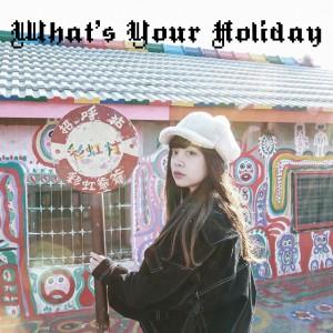 NYLONブロガーがウィンターシーズンの旅行プランを提案! What's Your Holiday #5 DEBY
