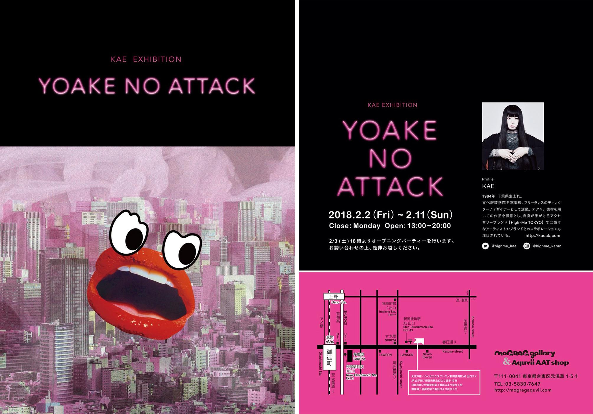 アクセサリーブランド【High-Me TOKYO】ディレクターKAEによる初個展を開催