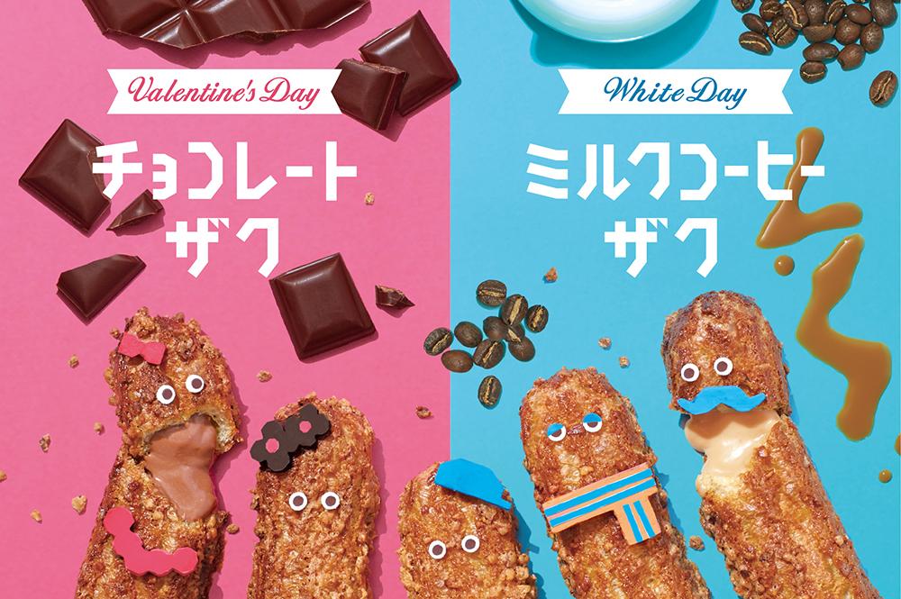 シュークリーム専門店「Zクロッカンシューザクザク」からチョコレートとミルクコーヒーの限定フレーバーが登場