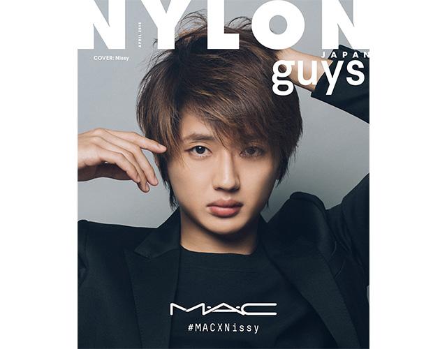 2月28日発売 NYLON JAPAN 4月号 NYLON guys 第二弾は裏表紙にNissy(西島隆弘)がソロで登場♡ Nissy×M•A•C×NYLON JAPANスペシャルコラボレーション!