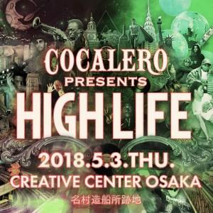 大阪・名村造船所跡地にて音とアートの祭典「HIGH LIFE」が5/3開催決定