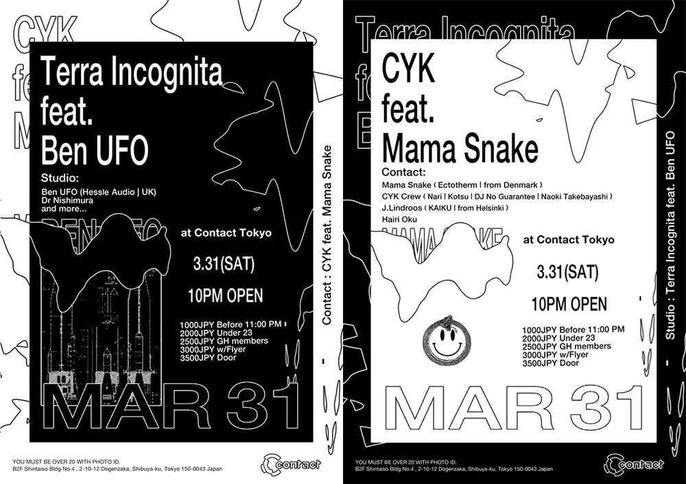 """""""いま""""を代表するDJマスターBen UFO、Mama Snake等が3/31に渋谷Contactでプレイ!"""