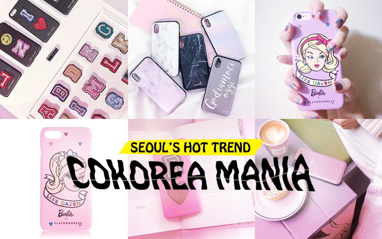 そろそろ替えどき? 韓国で注目を集めるiPhoneケースをピックアップ–韓国HOT NEWS 『COKOREA MANIA』 vol.80