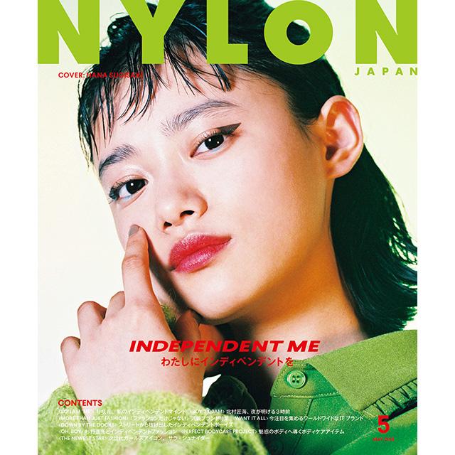 3月28日発売のNYLON JAPAN 5月号は、新春ドラマ『花のち晴れ〜花男 Next Season 〜』主演の女優《杉咲花》が初登場! NYLON guysには、DISH//のリーダーで、俳優としても活躍中の《北村匠海》がカバーボーイに! NYLON JAPANでしか見ることのできない二人の姿を要チェック♡