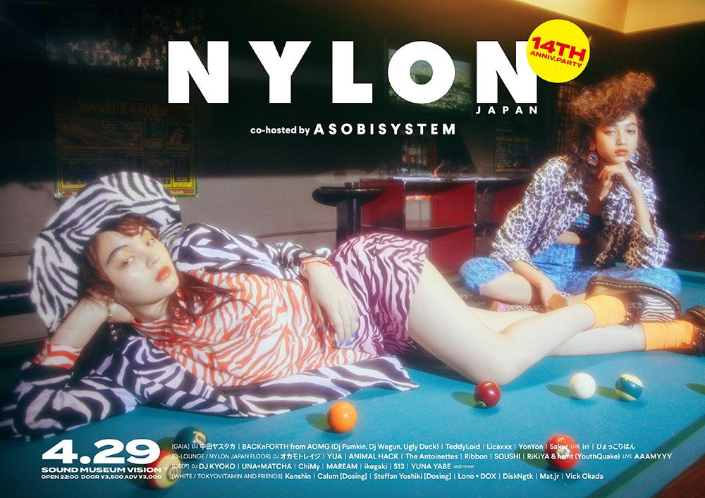 NYLON JAPAN 創刊14周年! VISIONにて記念パーティを開催