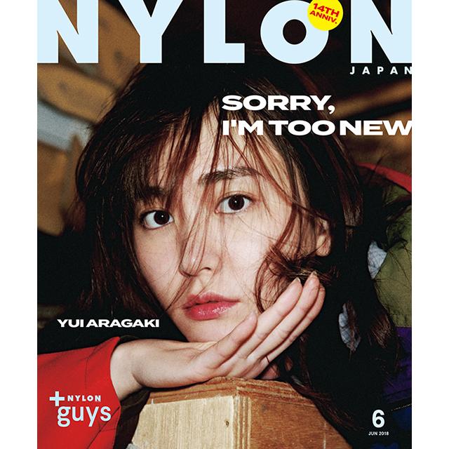 4月26日発売NYLON JAPAN 6月号は創刊14周年記念号! そんな記念すべき14周年のカヴァーガールに《新垣結衣》が登場♡ NYLON guysには劇団EXILEの俳優《鈴木伸之》が初登場!