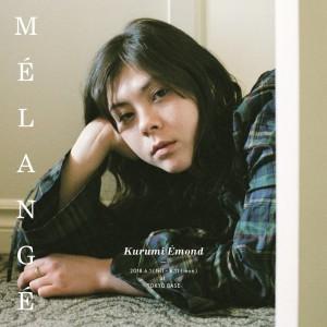 NYLONでも活躍するitモデル エモン久瑠美が10代最後に自身の写真展を開催