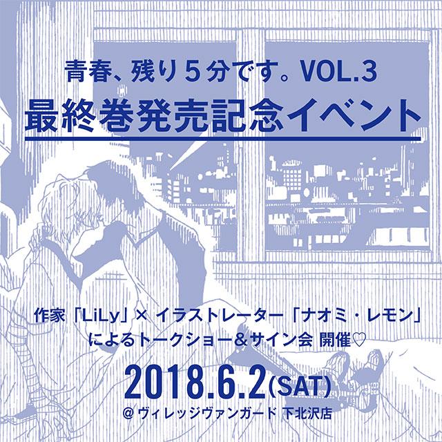 『青春、残り5分です。VOL.3』 最終巻発売記念イベント開催♡