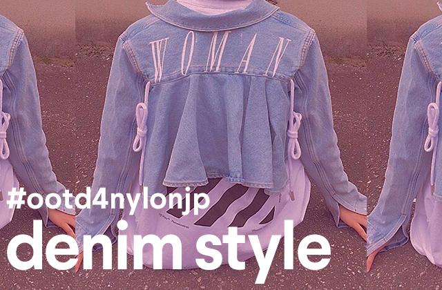 個性的なシルエットがポイント♡ 今旬のデニムジャケットをリサーチ #ootd4nylonjp