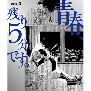 NYLON JAPAN 人気連載コミック単行本、 『青春、残り5分です。』最終巻が遂に発売!