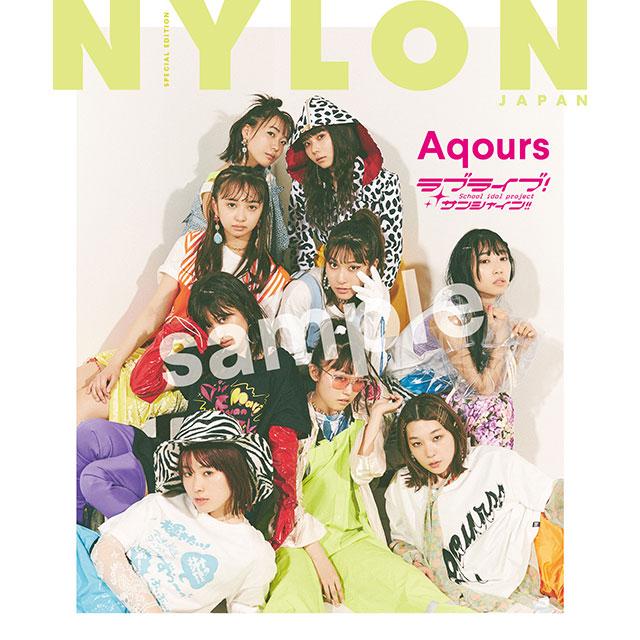 『ラブライブ!サンシャイン!!』でスクールアイドル「Aqours」を演じるキャスト9人が、NYLON JAPAN7月号限定版に集結!