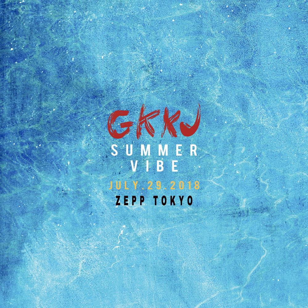 数々のビッグイベントを主催するGKKJプロデュースによる夏フェスが開催