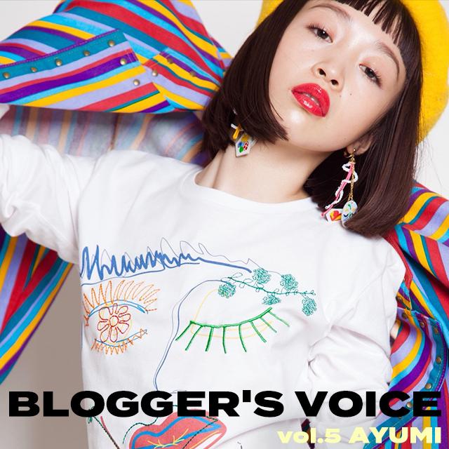 """現役ブロガー7人が語る""""ブログの魅力""""ってどんなところ? - vol.5 AYUMI"""