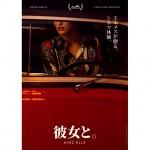 「彼女」は誰? エルメスが映画の世界へいざなう体験型の展覧会を開催