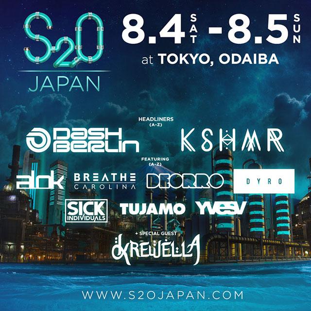 世界で最もずぶ濡れになる音楽フェス S2O SONGKRAN MUSIC FESTIVALがついに日本初上陸!