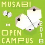 武蔵野美術大学 真夏のオープンキャンパス2018が8/18よりスタート