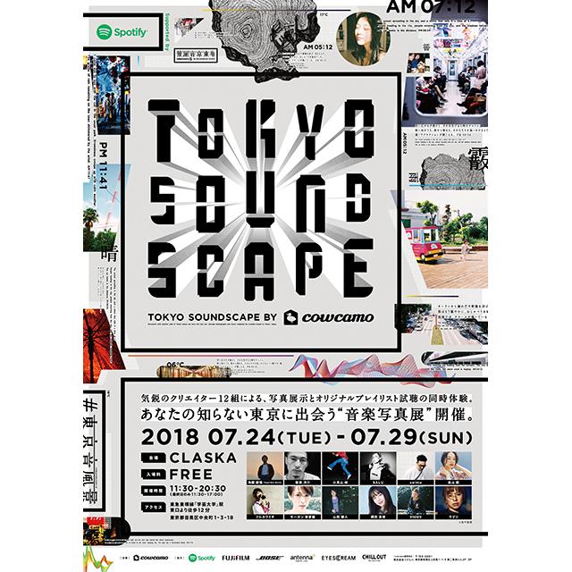 """気鋭クリエイター12組が """"東京の暮らし"""" を表現した音楽写真展を開催!"""
