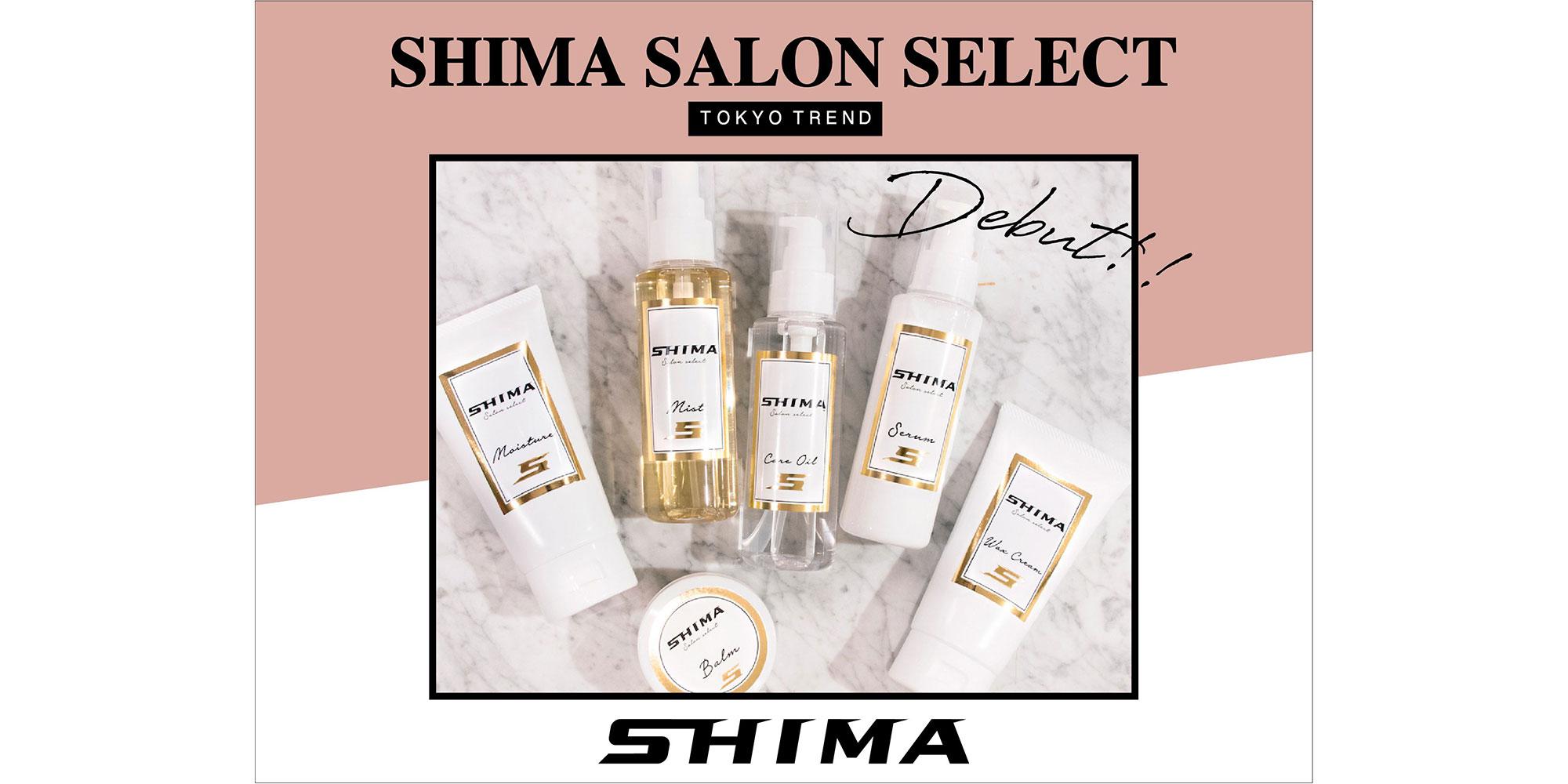 SHIMAがプロデュースするヘアケアアイテムを全国のLOFTにて発売!