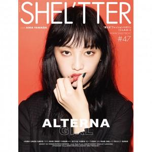 9月3日(月)発売SHEL'TTER #47 AUTUMN 2018に、「いつも月夜に米の飯」(9月8日公開)に出演する注目の女優、山田愛奈はじめ人気タレント&モデルが総出演!