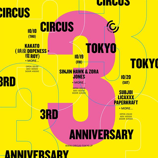 才能溢れるアーティスト達が集結! CIRCUS Tokyoの3周年を祝しアニバーサリーパーティを開催