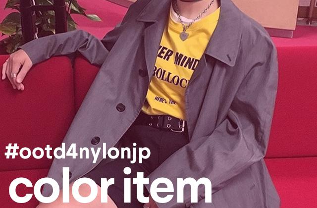 アクセントを投入♡ カラーで差をつける秋スタイル #ootd4nylonjp