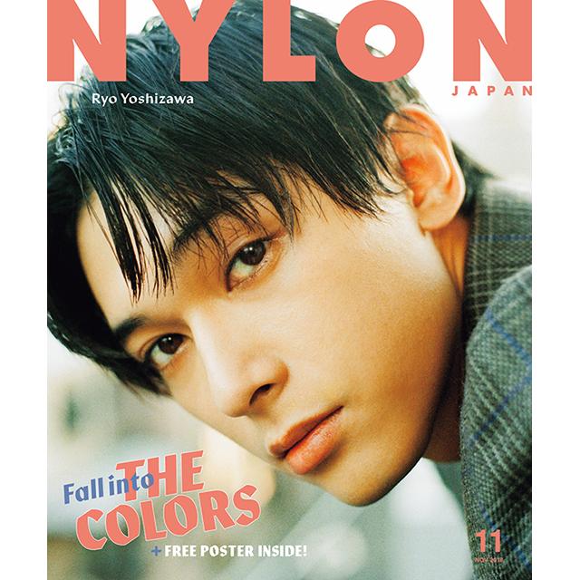 NYLON JAPAN 9/28発売 11月号は表紙逆転! 美しすぎる俳優《吉沢亮》が豪華20P+両面ポスター付きで登場