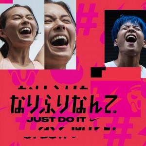 世界中で活躍する女性アスリートが登場! ナイキのキャンペーンフィルム『JUST DO IT. なりふりなんて』が公開