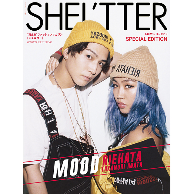 11月5日(月)発売SHEL'TTER #48 WINTER 2018 SPECIAL EDITION版に2人のパフォーマー、RIEHATA、岩田剛典が初登場!