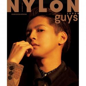 NYLON guys 10/26発売12月号のカバーは最先端な《片寄涼太》