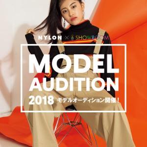 NYLON × SHOWROOM 2018 モデルオーディション開催!