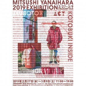 都市とファッションをつなぐ矢内原充志による展覧会