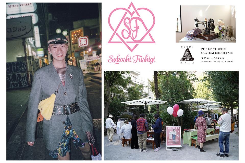 街中が盛り上がるファッションのお祭りが今年も開催!