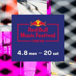 """レッドブルが創造力に""""翼をさずける""""音楽フェスを都内各所にて開催!"""