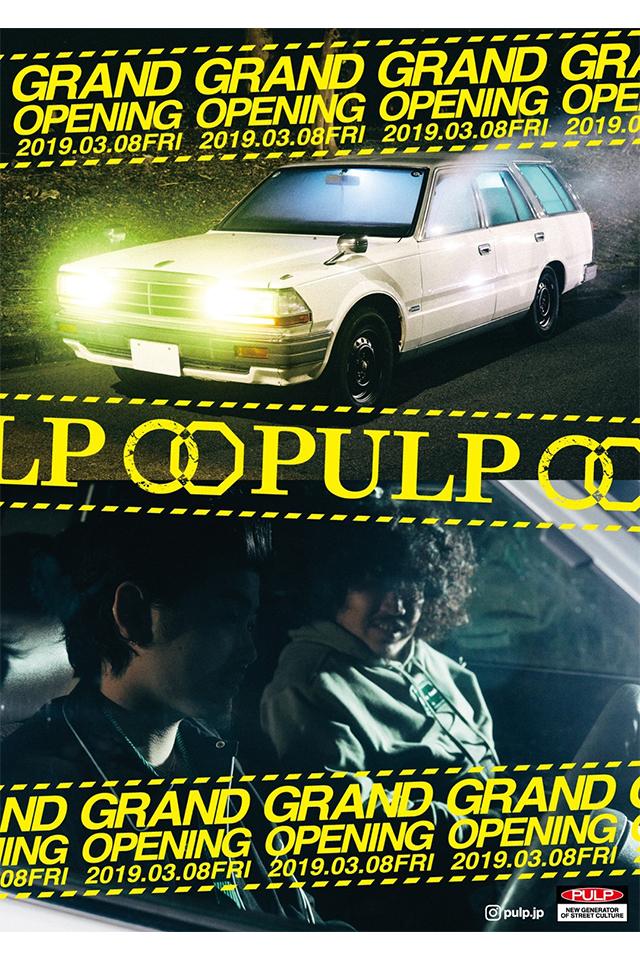 クリエイティブ・コレクティブ集団YouthQuakeがPULPのリニューアルを祝福!
