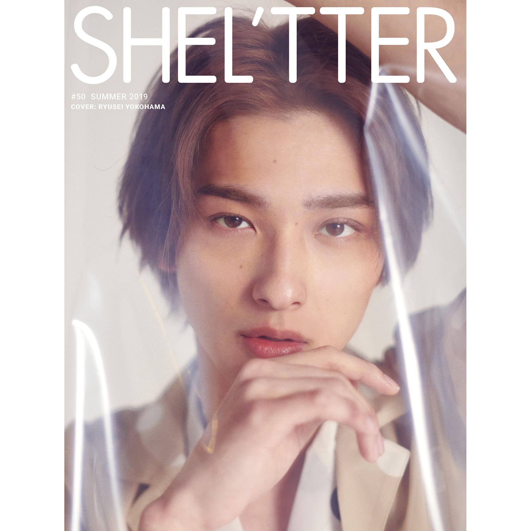 4月22日(月)発売『SHEL'TTER #50 SUMMER 2019』 記念すべきSHEL'TTER Vol.50のカバーに《水原希子》、《横浜流星》が初登場!