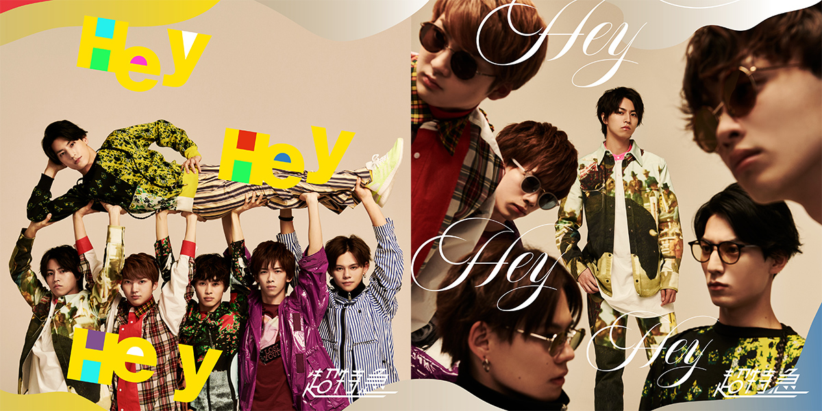 "NYLON JAPANが手掛けた超特急のニューシングル「Hey Hey Hey」 ""メンバーセンター盤""ジャケット写真公開!"