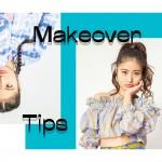春こそイメチェンでおしゃれにアップデート! Makeover Tips vol.3 Alice