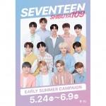 韓国ボーイズグループ SEVENTEEN×SHIBUYA109のコラボイベント開催!