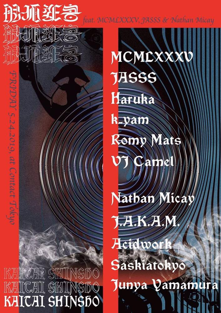 5/24開催の『解体新書』でベルリンに渦巻くアヴァンギャルド・クィア・レイヴシーンを体感