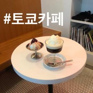 旅行先で大活躍間違いなし! 最新トレンドをチェックできるハッシュタグをご紹介–韓国HOT NEWS 『COKOREA MANIA』 vol.148