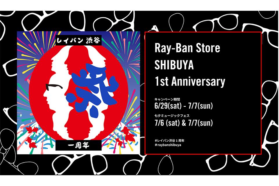 Ray-Ban Store SHIBUYA1周年のアニバーサリーイベントが開催!