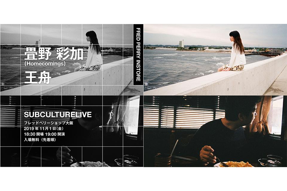フレッドペリー主催の音楽イベント SUBCULTURELIVEが大阪にて開催!