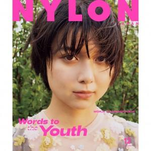 NYLON JAPAN 10/28 発売12 月号 ユースへの主張を謳う今号のカバーガールは絶対この人!! 若手女優のなかでも圧倒的支持《上白石萌歌》