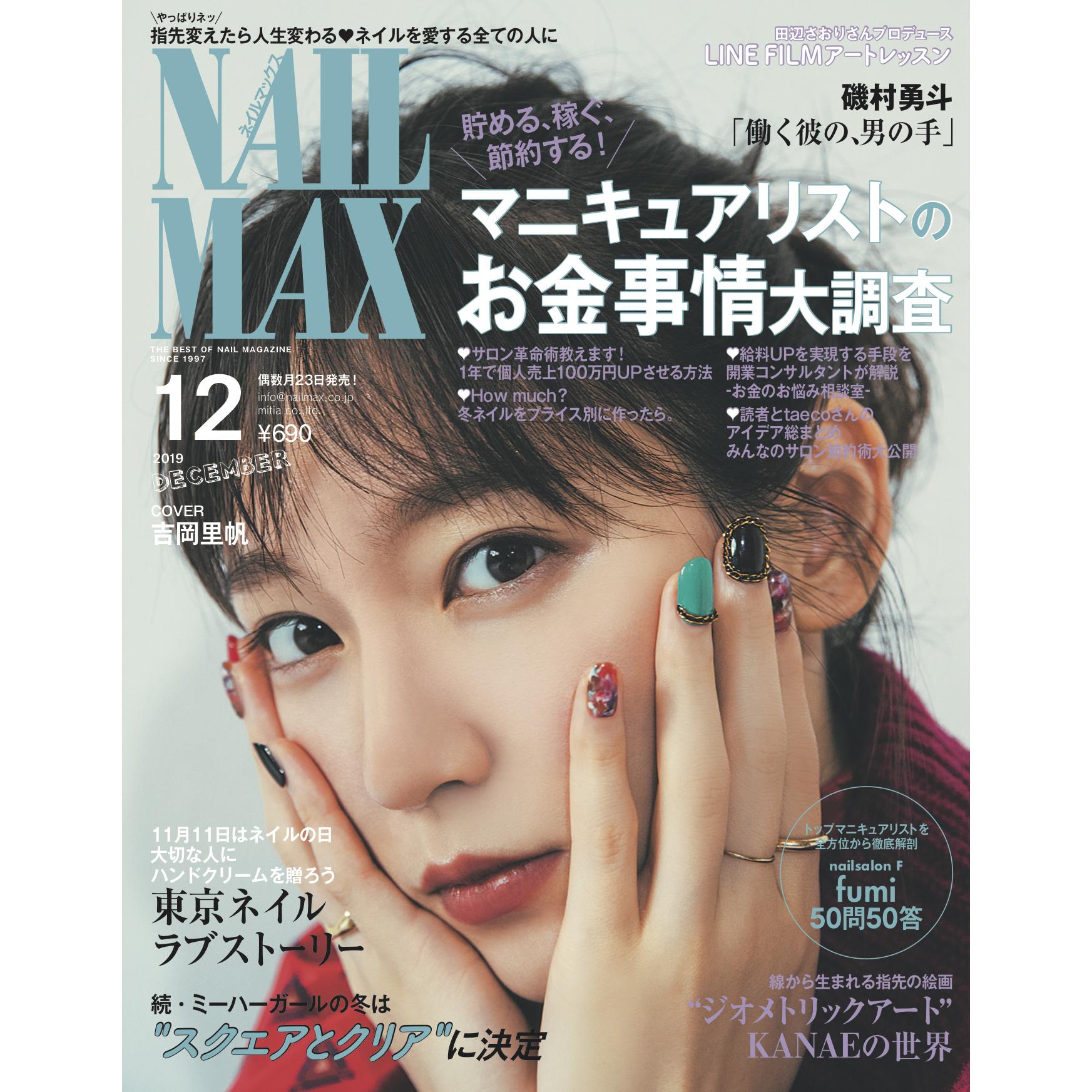 10月23日(水)発売『NAIL MAX 12月号』の表紙に、女優《吉岡里帆》が初登場! 《礒村勇斗》のメンズネイルストーリーにも注目