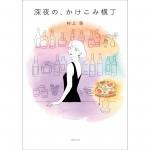 NEXTWEEKEND編集長・村上萌さんによる、人生の変化を迎える全ての女性へ向けたお悩み解決本『深夜の、かけこみ横丁』が発売決定!
